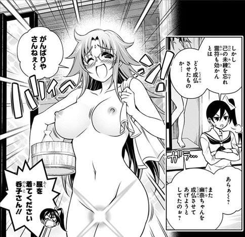 ゆらぎ荘の幽奈さん